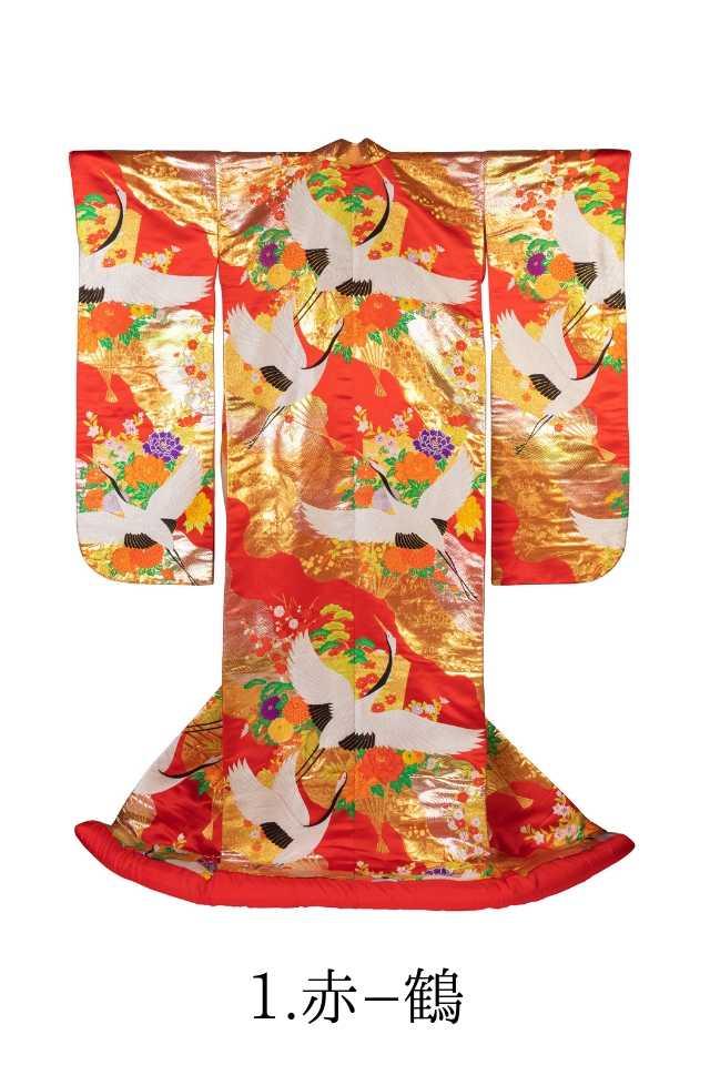 1.赤–鶴