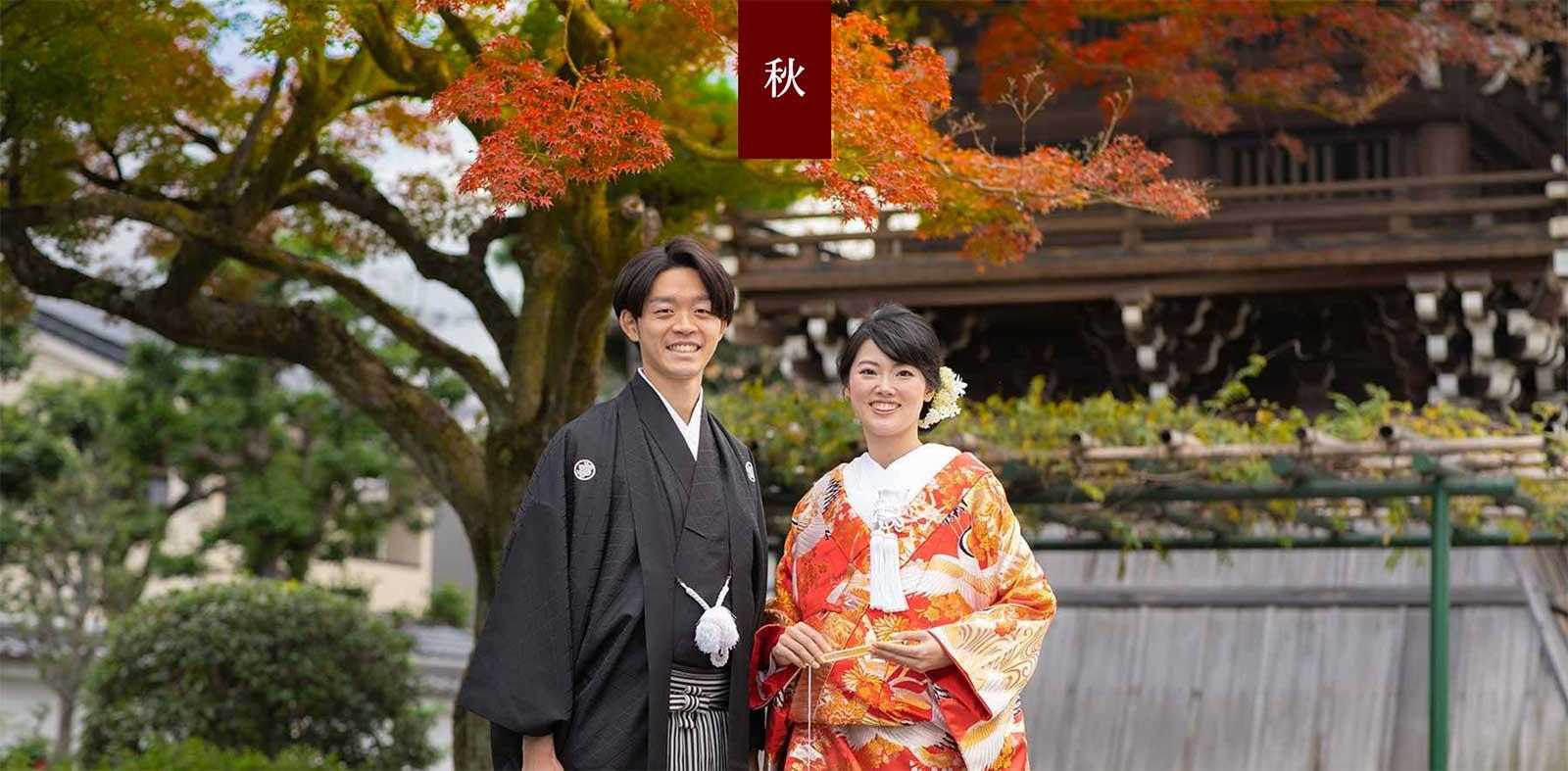 秋の京都の前撮りトピック