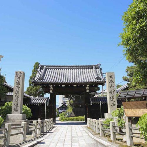 妙蓮寺 山門