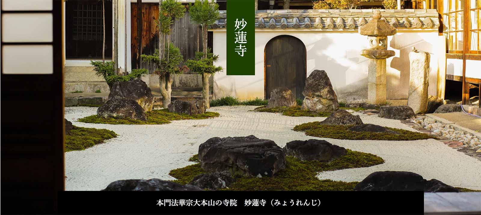 京都で前撮りフォトウェディング 撮影場所の詳細 妙蓮寺