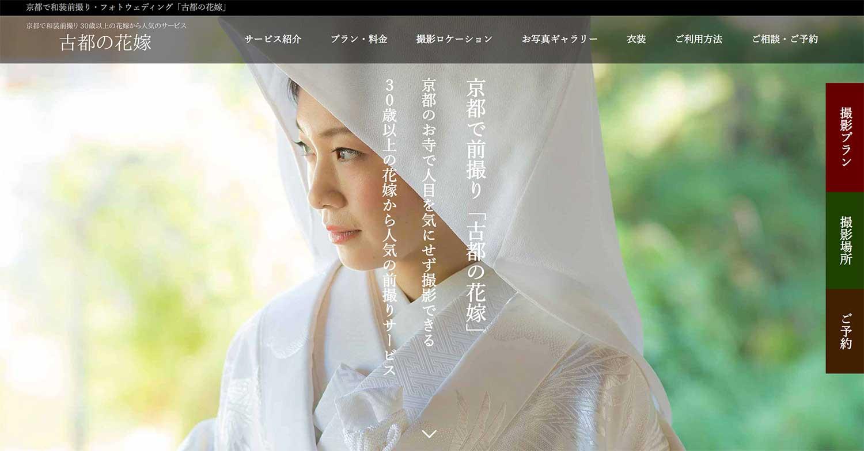 京都で和装前撮り・フォトウェディング専門「古都の花嫁」