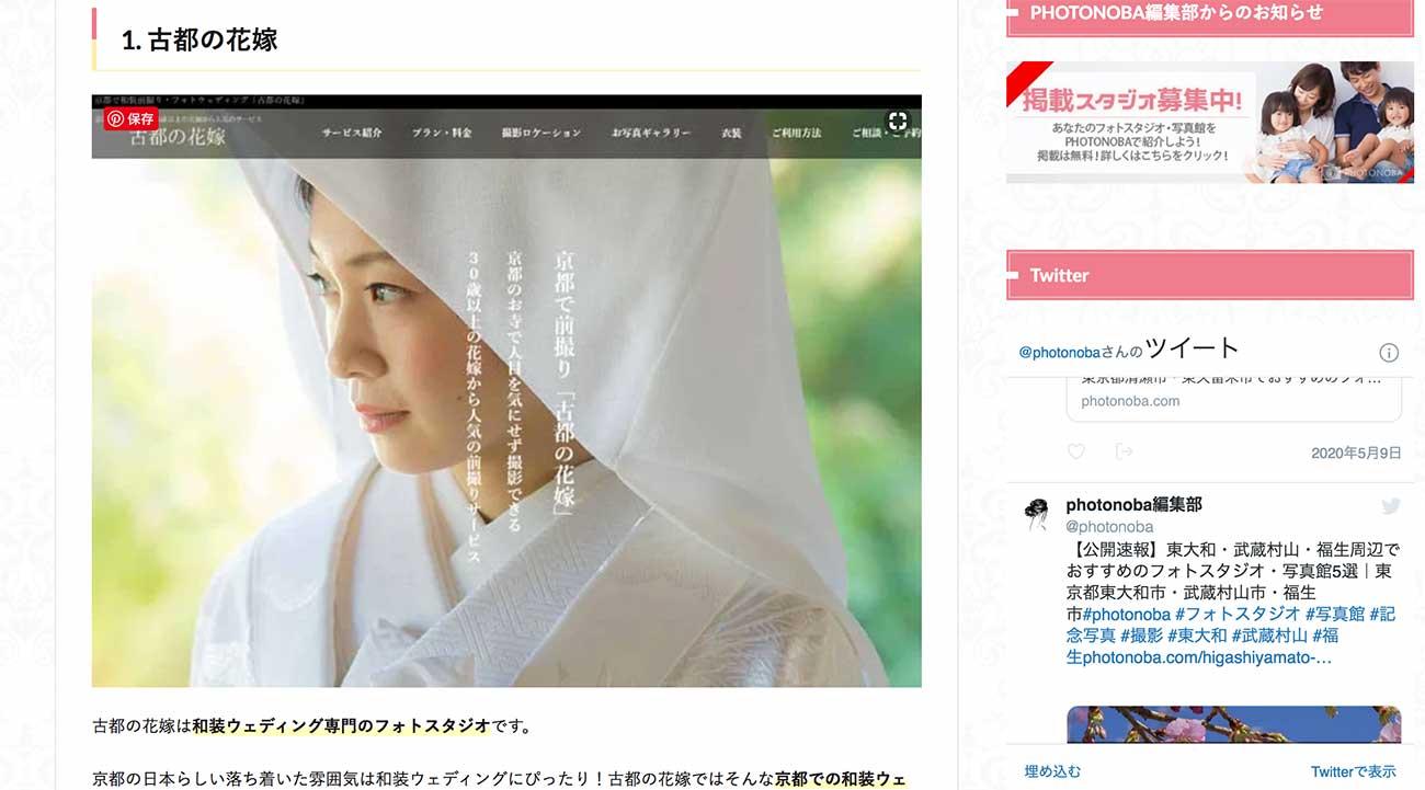 Photonoba京都前撮り古都の花嫁