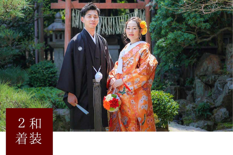 京都で前撮り和装2着プラン