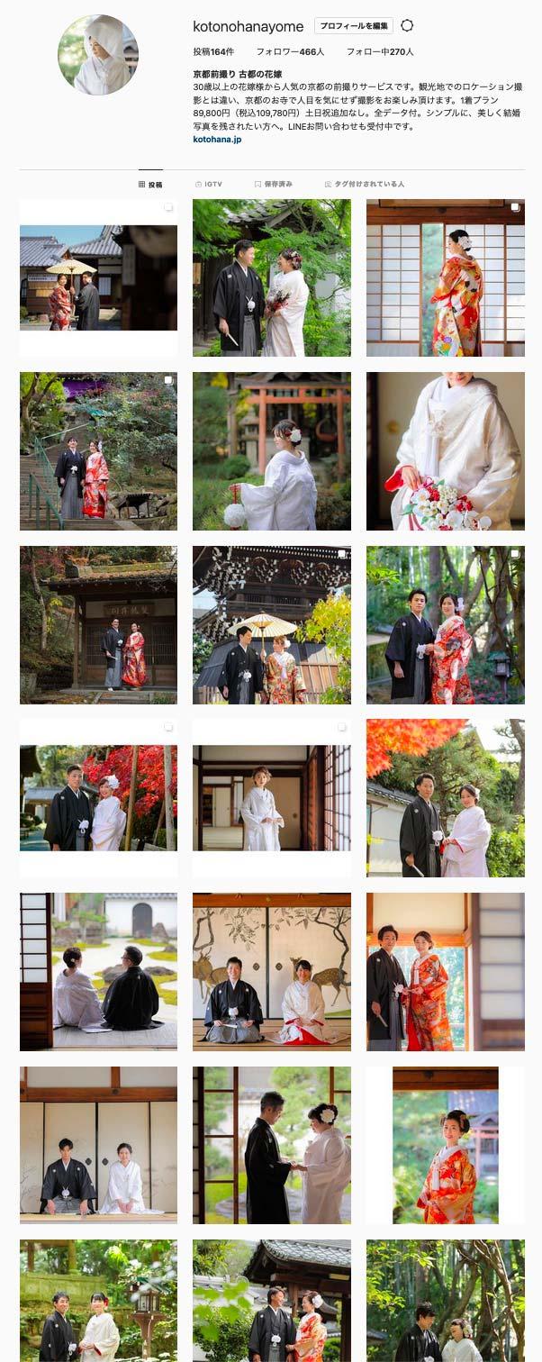 京都で和装前撮り古都の花嫁インスタグラム